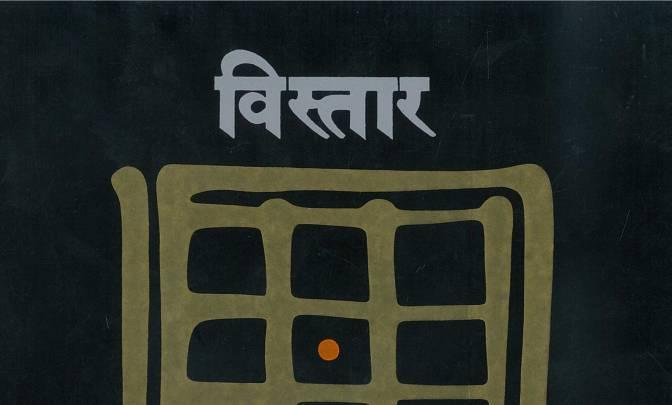 Vistara – The Architecture of India